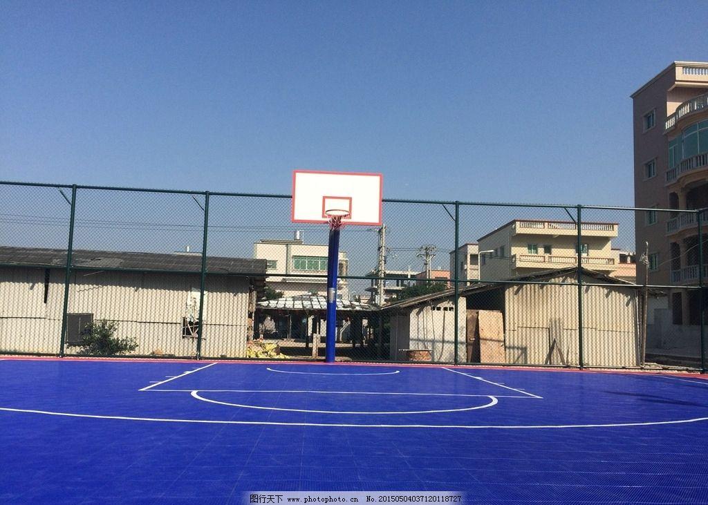 运动场 篮球场