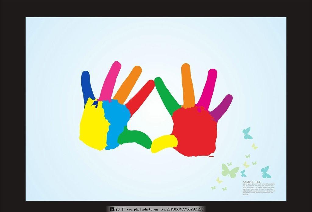儿童手掌线条卡通