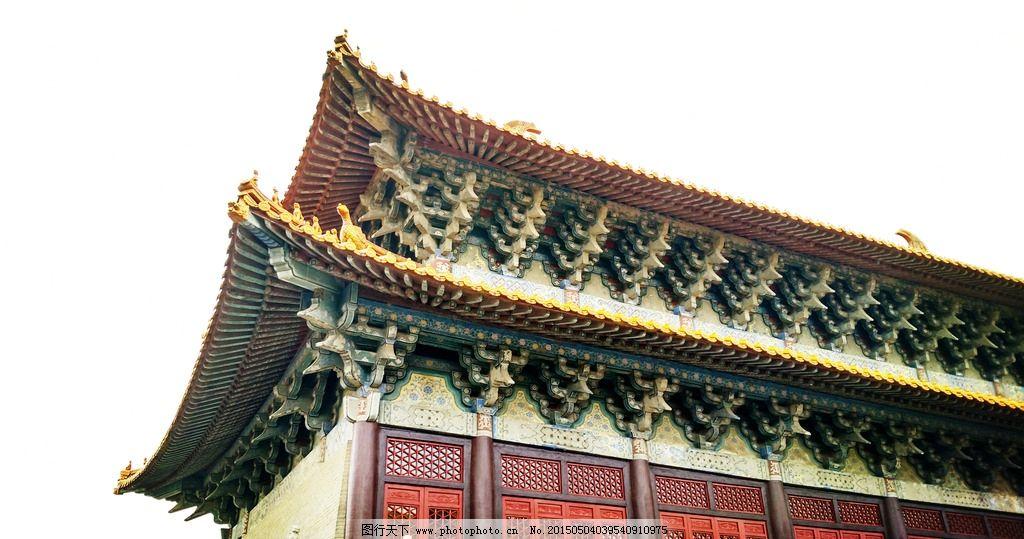 中式 复古 仿古 屋檐 房檐
