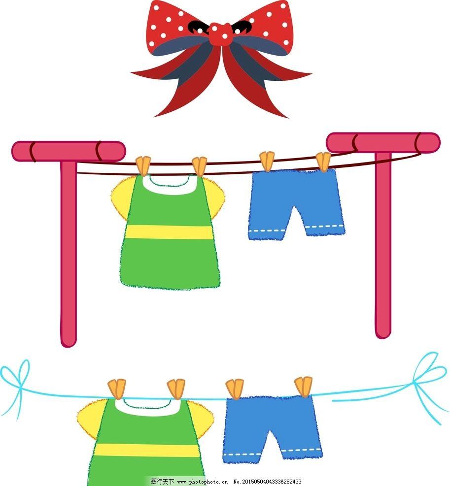 晾衣服 卡通素材 可爱 手绘素材 儿童素材 幼儿园素材 卡通装饰素材