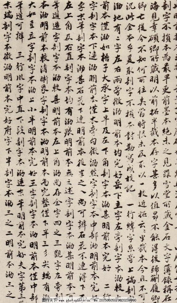 中岳嵩高灵庙碑 跋 小字