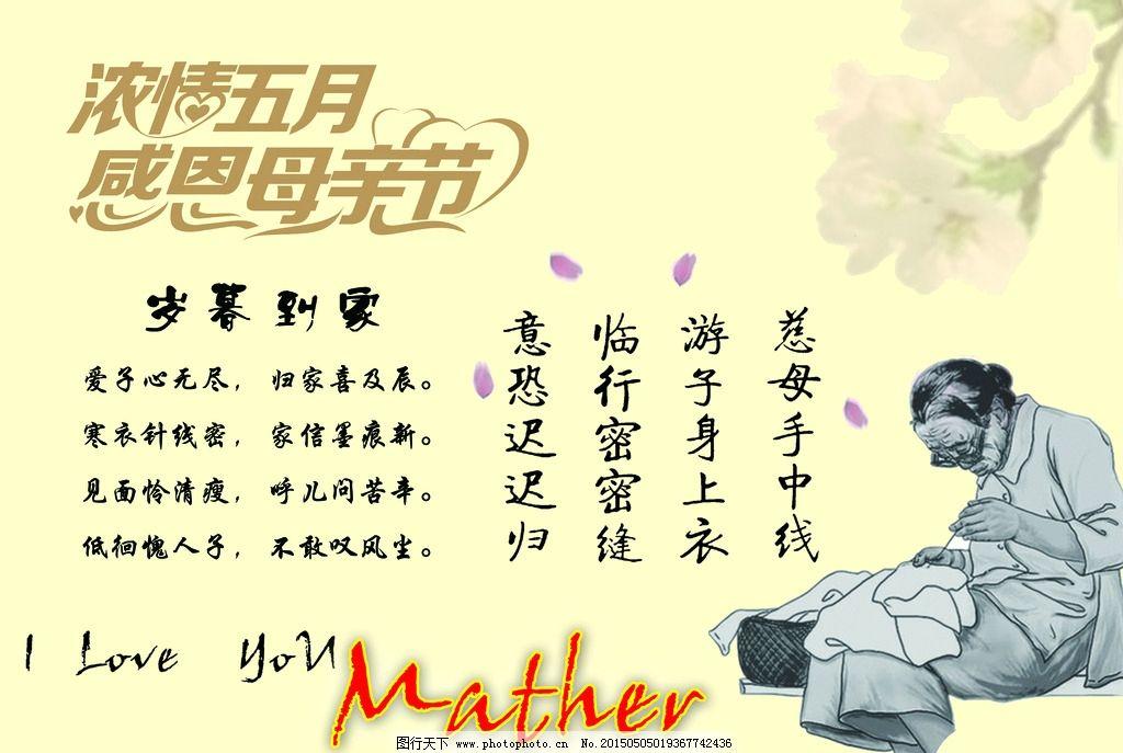 感恩母亲节海报图片