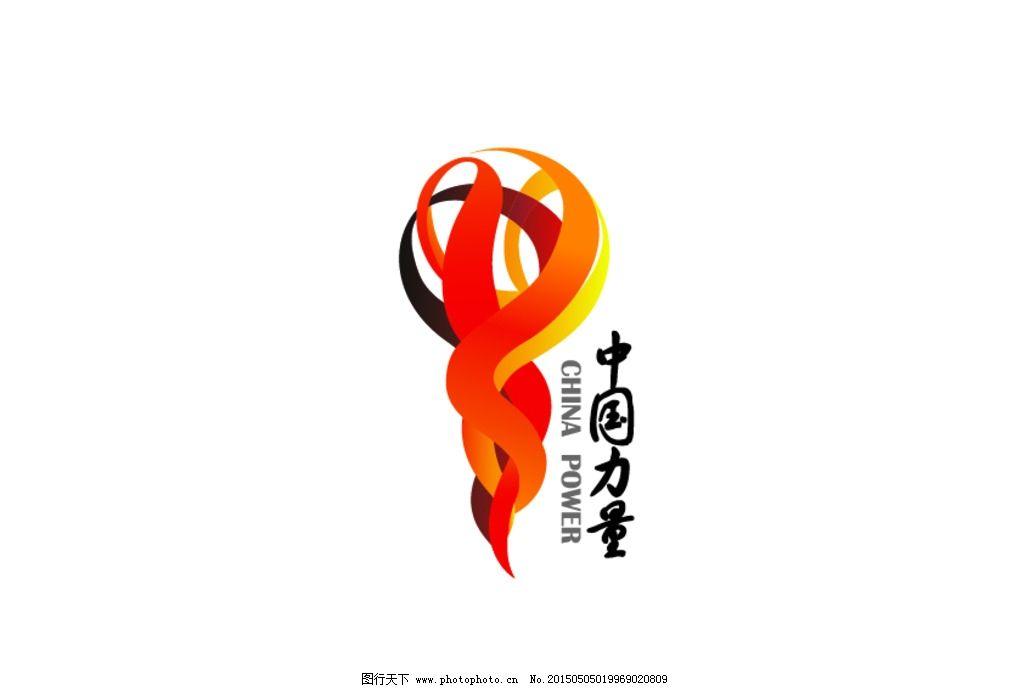 中国力量足球logo设计图片