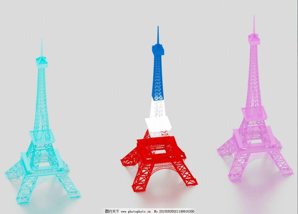 埃菲尔铁塔 彩色 创意