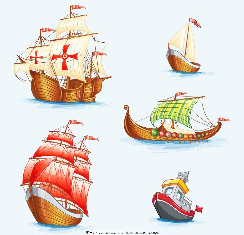 帆船 货船 轮船 游艇 手绘 交通工具 现代科技 矢量 eps 设计 现代