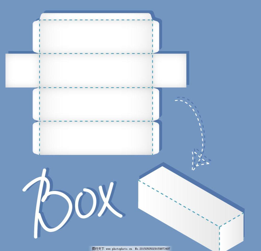 包装盒模板 包装盒设计 手绘 硬纸盒包装 矢量