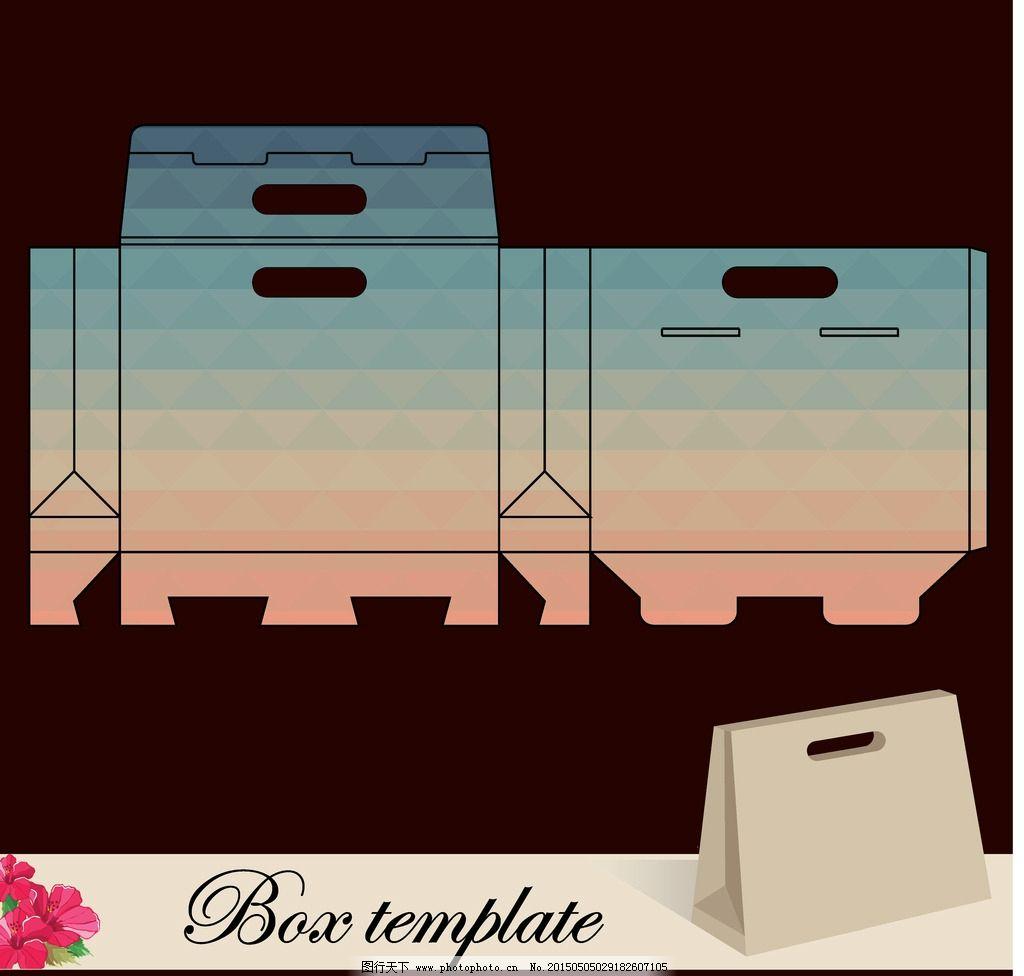 包装盒设计 包装盒模板 手绘 硬纸盒包装 包装盒 包装设计 矢量 eps