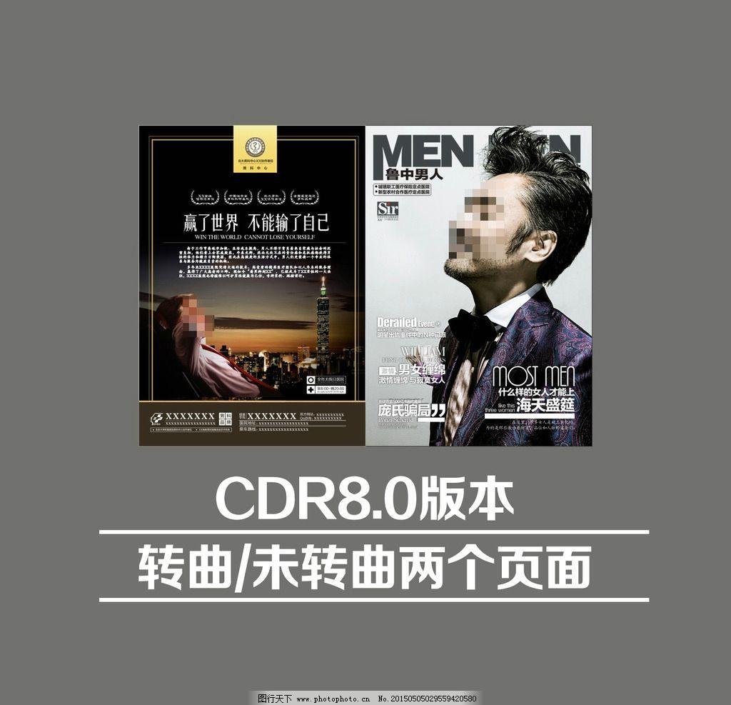 男科杂志封面封底图片图片