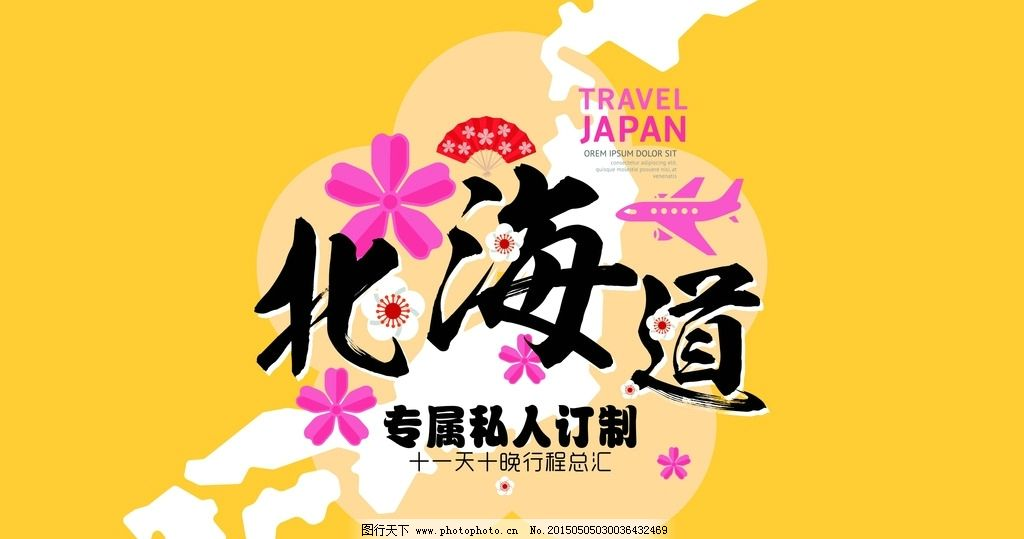日本私人定制旅游北海道矢量地图图片