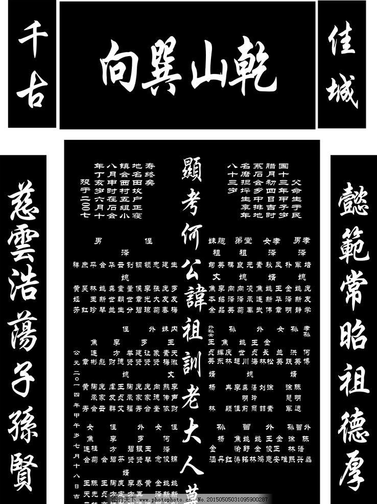 碑文 墓碑海报 碑文设计 墓碑素材 古代碑文 设计 广告设计 其他 cdr