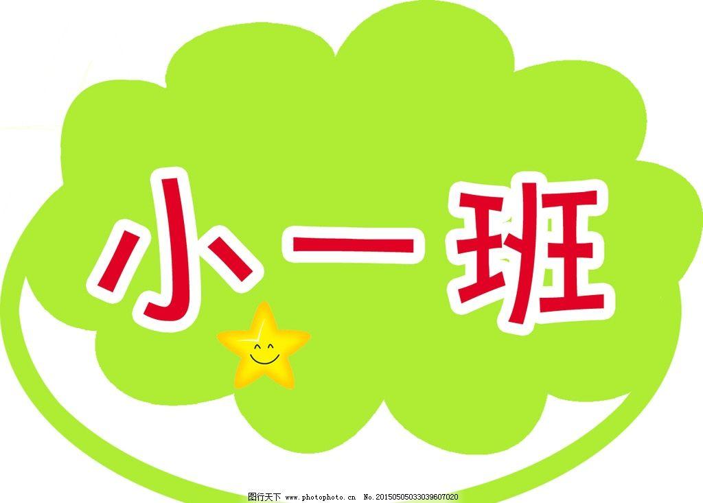 幼儿园班牌 班牌 云朵形状 形状 绿色  设计 psd分层素材 psd分层素材