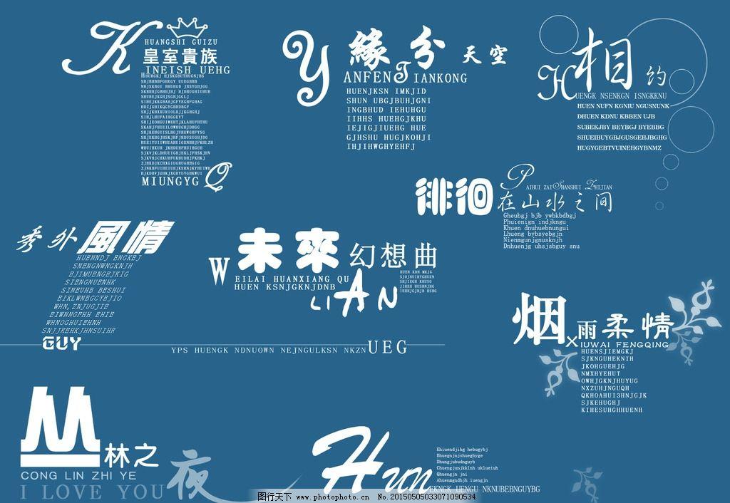 字体 设计 汉字 英文 字体设计 分层 字体设计 设计 psd分层素材 psd