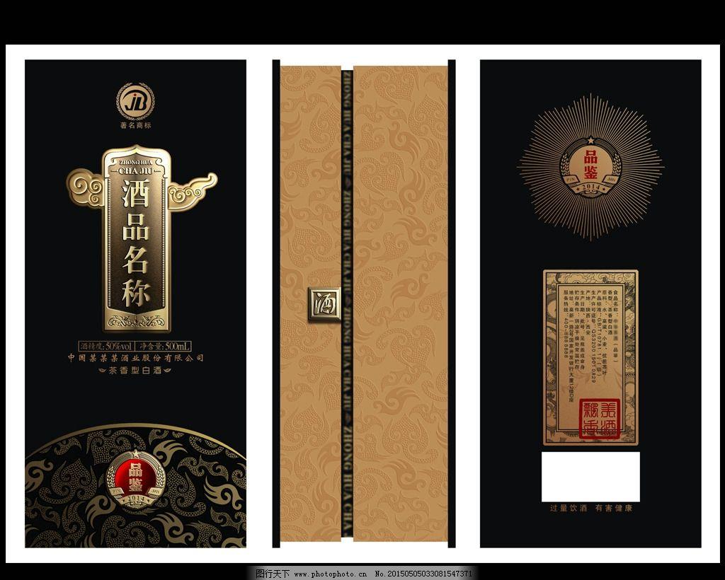 古典酒包装