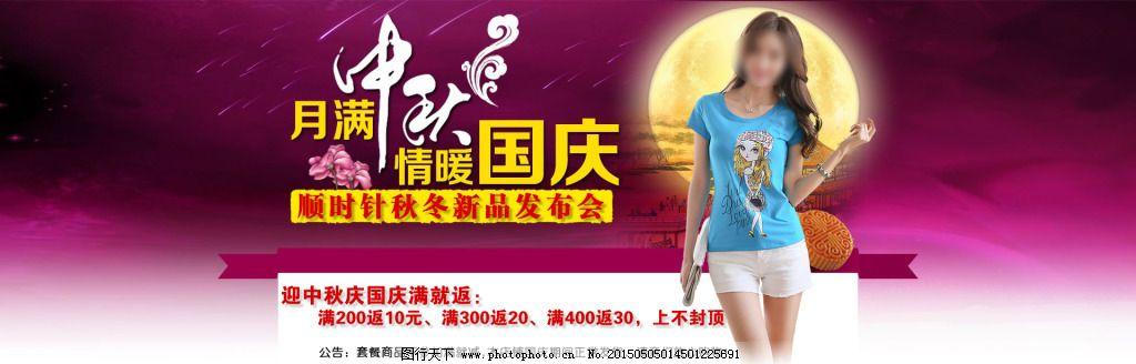 中秋国庆女装海报