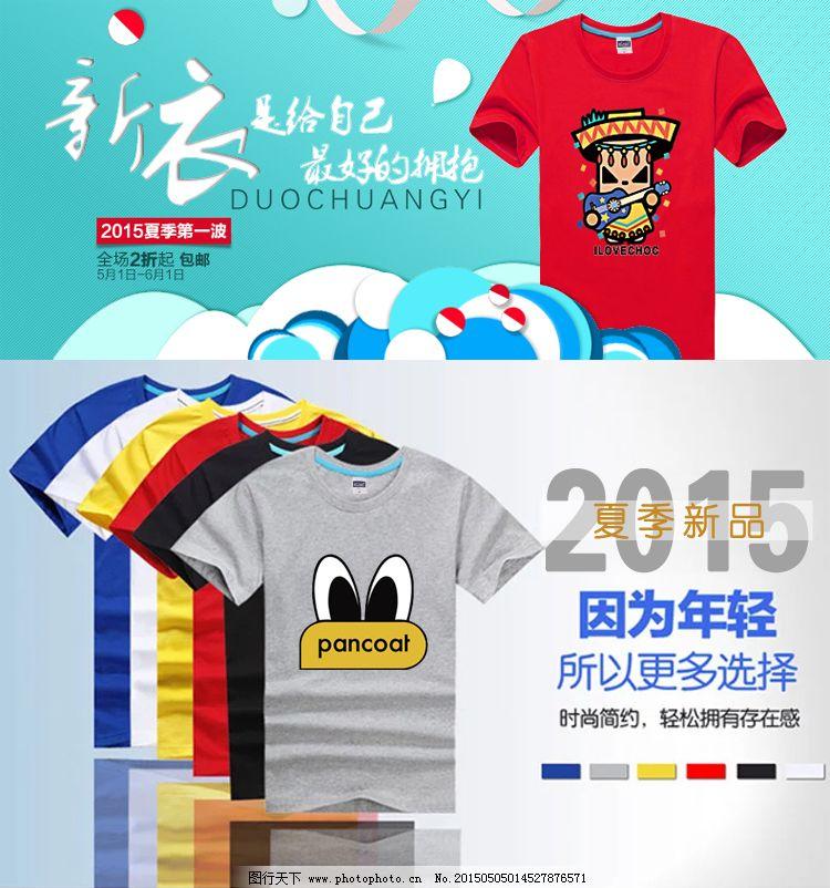 2015夏季潮人t恤海报 服装设计 广告设计 淘宝 衣服 衣服