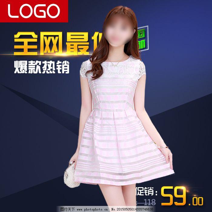 女装主图 女装主图免费下载 广告图 直通车图 原创设计 原创淘宝设计
