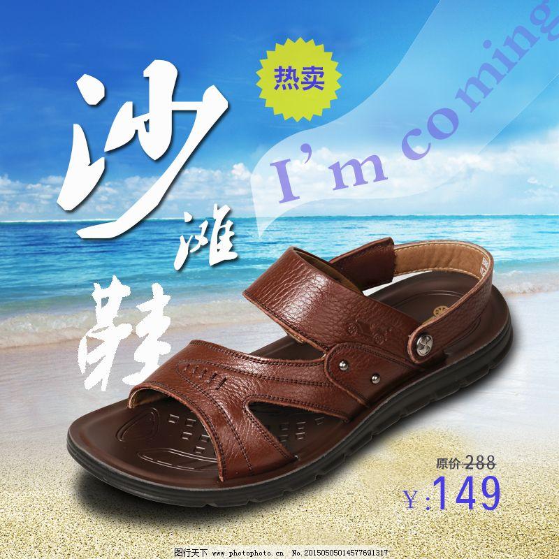 夏季沙滩鞋主图 夏季沙滩鞋主图免费下载 原创设计 原创淘宝设计