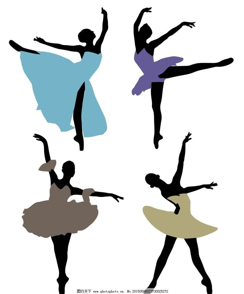 跳舞 舞蹈 人物轮廓 芭蕾舞 热舞 舞动 女性剪影 矢量 eps  设计 人物