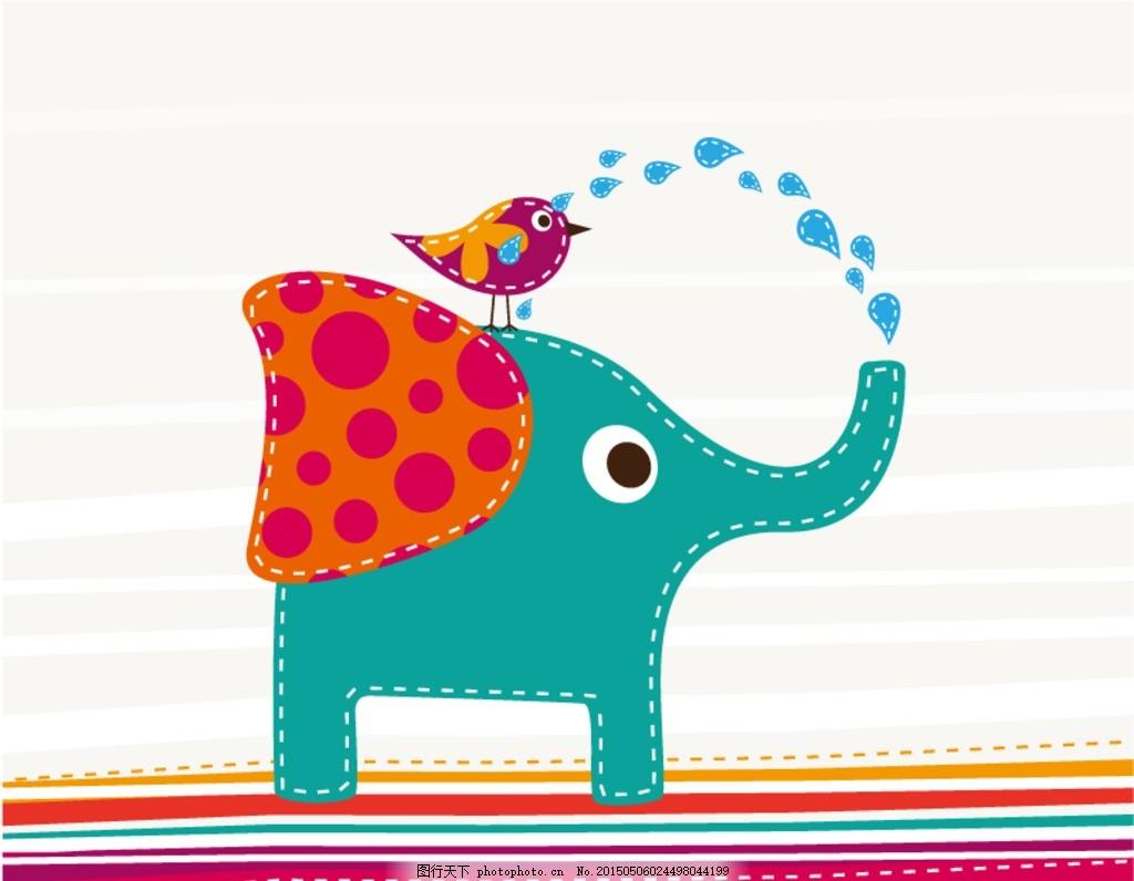 可爱卡通象与小鸟矢量素材 大象 动物 童趣 喷水 水滴 条纹 剪贴图片