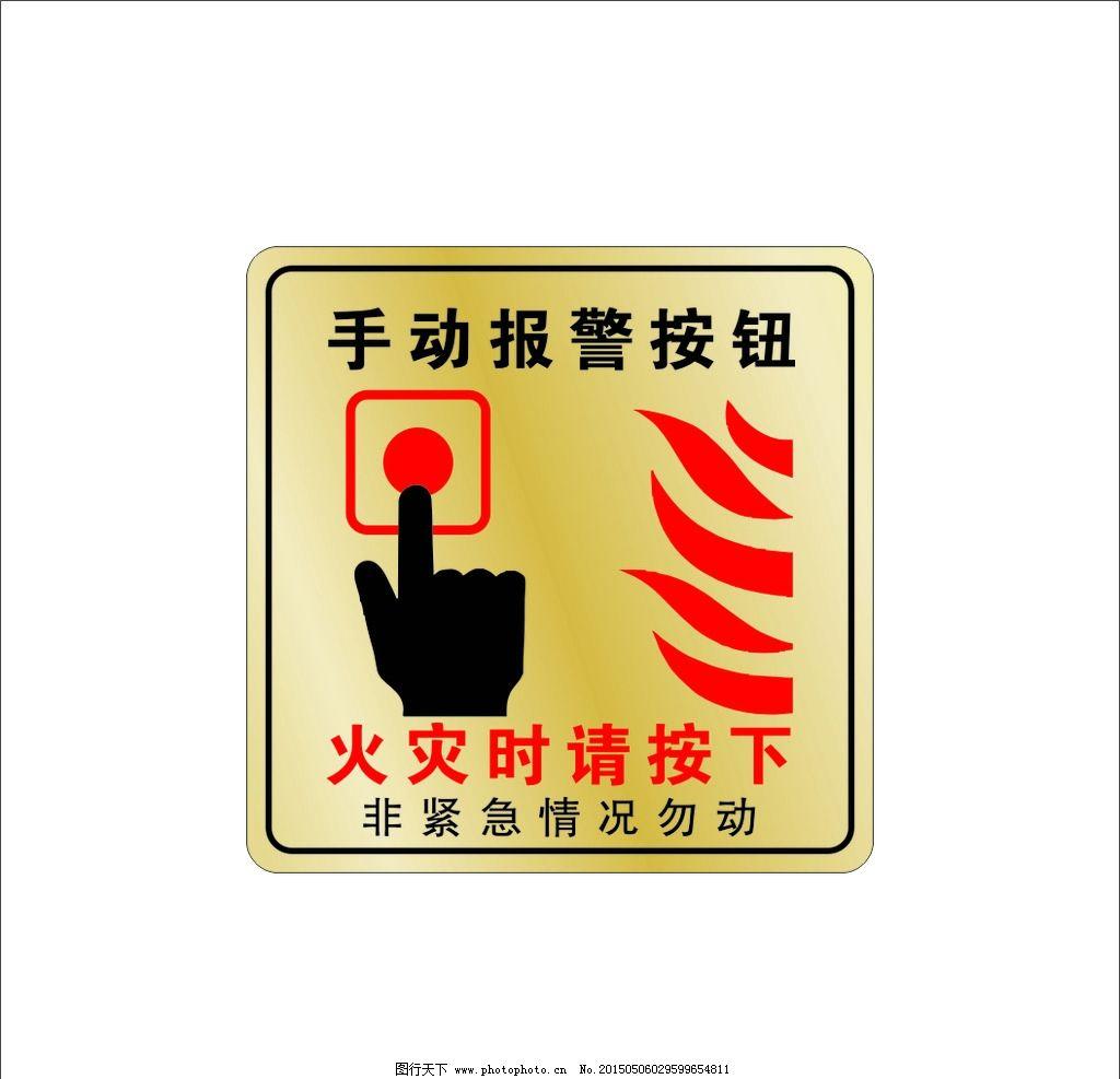 火警报警方法_怎样使用消防手动报警按钮标志图-