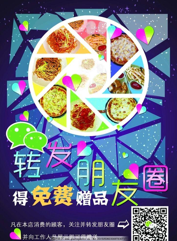 微信朋友圈宣传海报图片