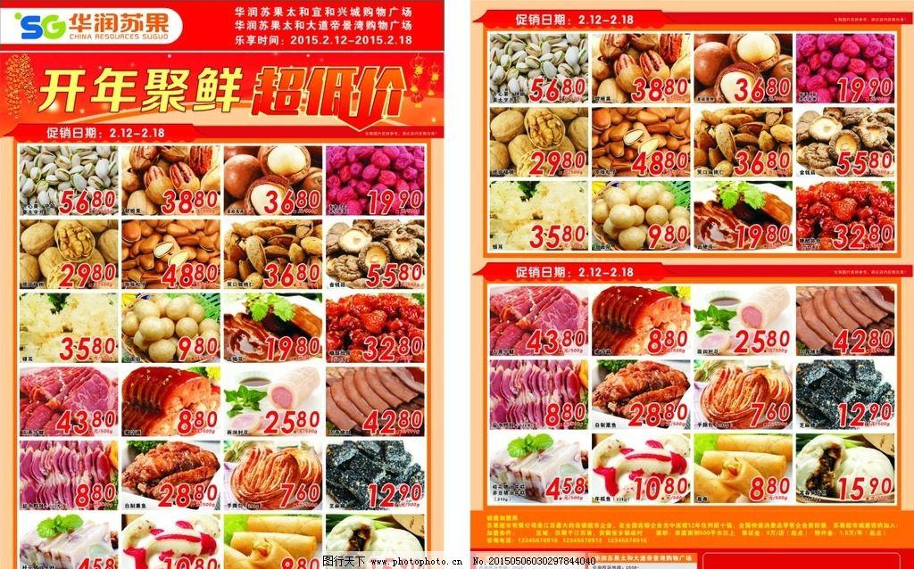 苏果超市 宣传单 超市宣传 水果 红色背景 水果超市 设计 广告设计 dm
