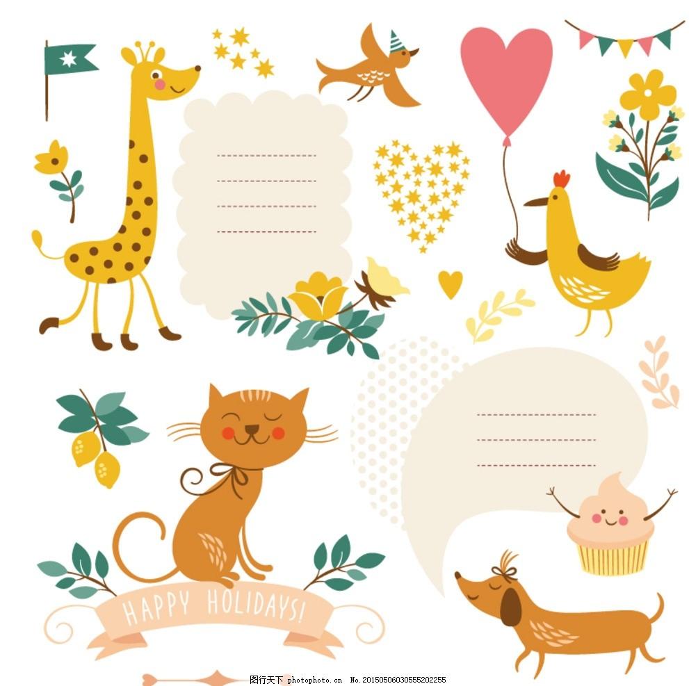 童趣动物文本标签矢量素材