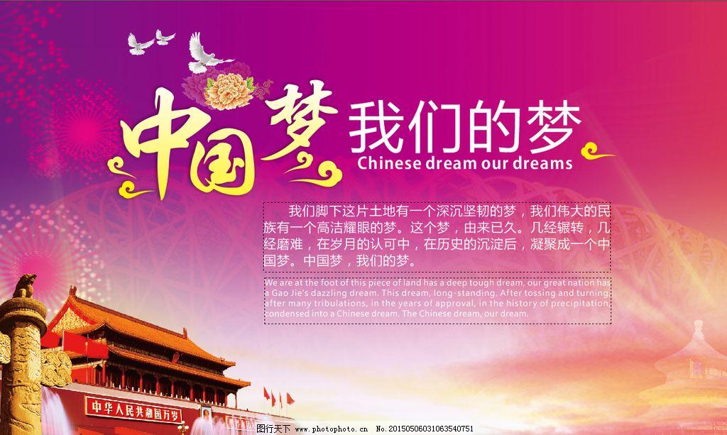 中国梦海报 海报 节日 背景 艺术设计 展板 设计 广告设计 其他 cdr