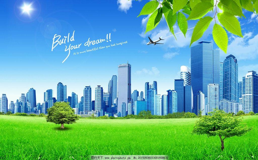 城市海报 城市宣传海报 城市建设 文明城市 绿色城市 城市风景 城市文
