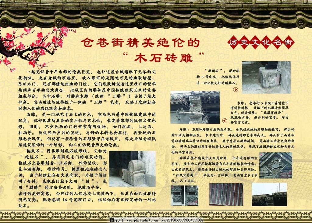 历史文化名街图片