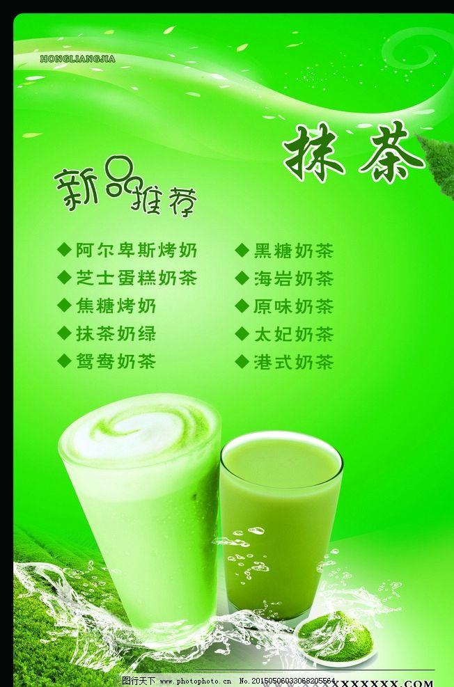 饮品店宣传海报_抹茶店 宣传海报 饮品店 宣传画 冰激凌店 设计 psd分层素材 psd分层