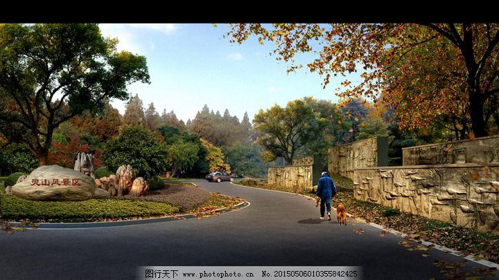 风景区 公园        风景区        公园 装饰素材 园林景观设计