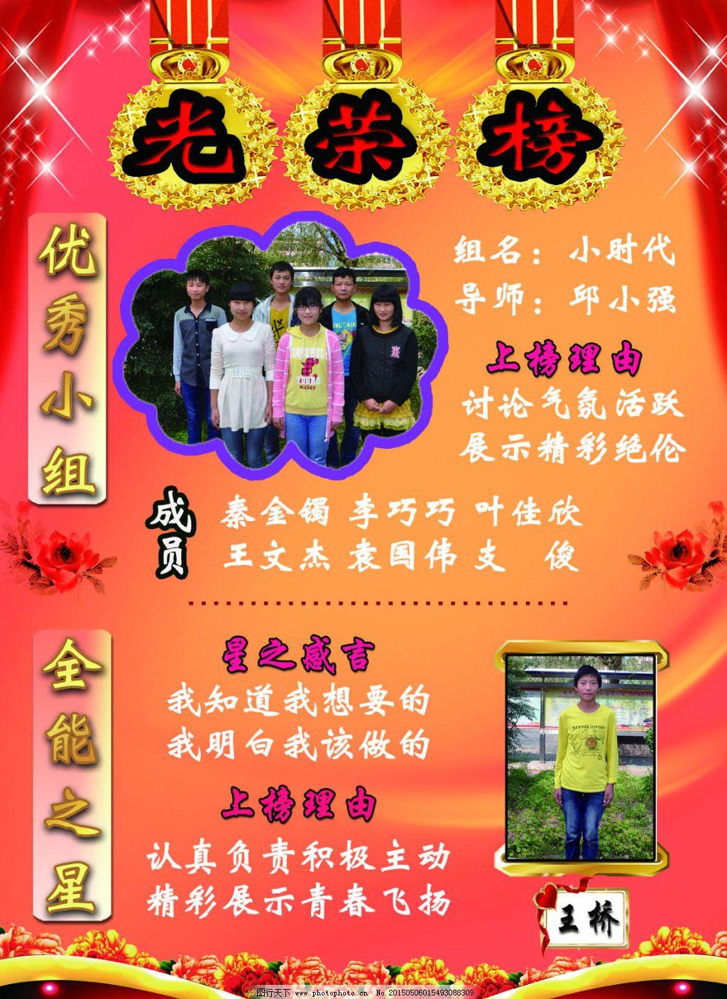 光荣榜 光荣榜免费下载 学校优秀小组表彰 学校全能之星 高效课堂展板