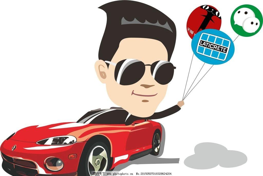 帅气 跑车 漫画 男孩 微信 天猫 淘宝 卡通 设计 动漫动画 动漫人物