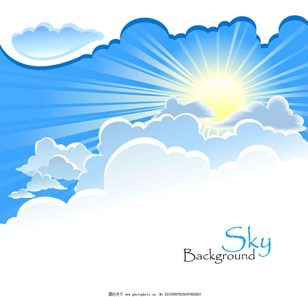 白云出太阳图片