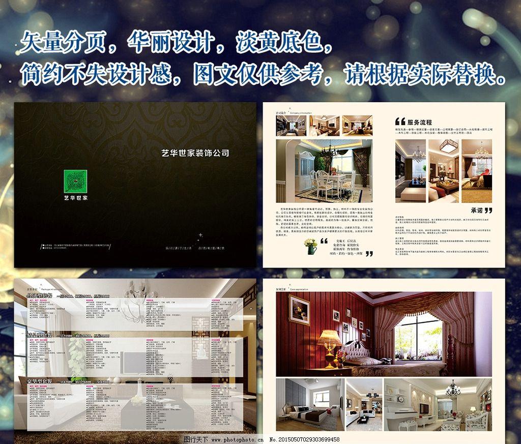 装饰 公司 宣传 画册 册子 图册 样册 户型 优惠 会员 价格 装修 室内