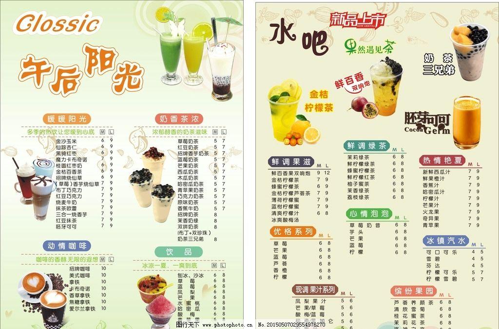 奶茶店菜单广告设计模板 新品上市 菜单模板 单页设计