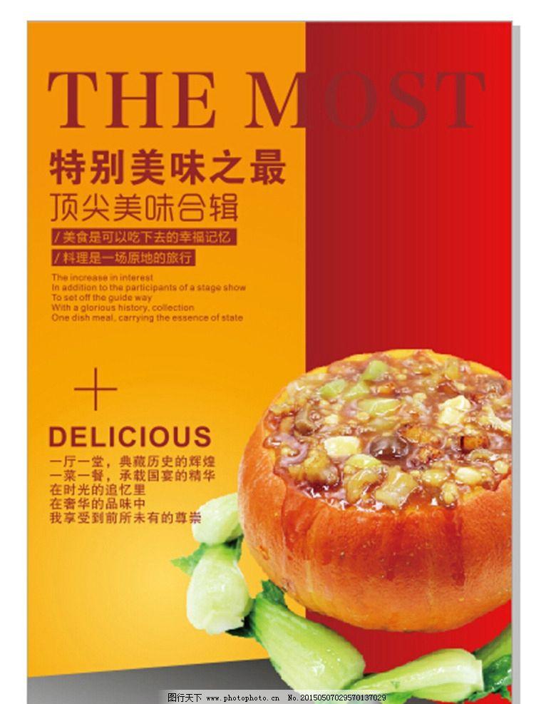 创意海报 简约海报 时尚海报 餐饮海报 美味 菜品 菜牌 台牌