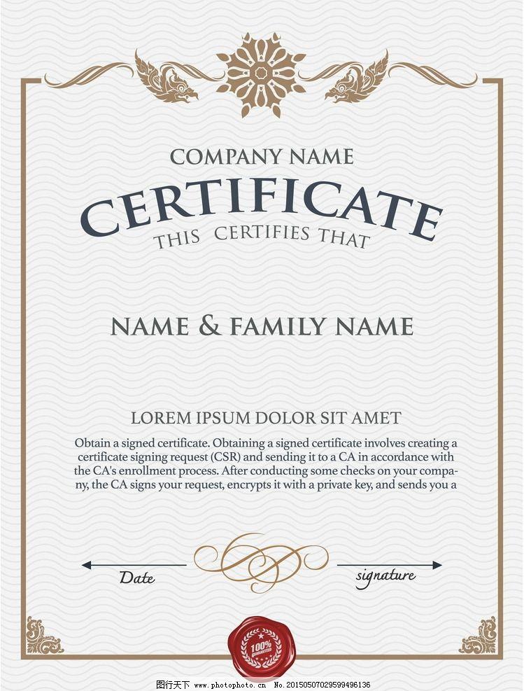 毕业证 欧式花纹 支票 票据 房产证 证件 奖状 发票 欧式 证书 边框