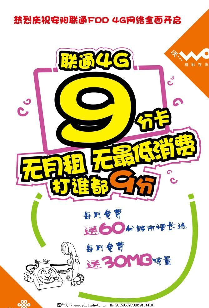 资费 移动 中国移动 电信 中国电信 pop 海报 宣传 4g 3g 2g 手机卡