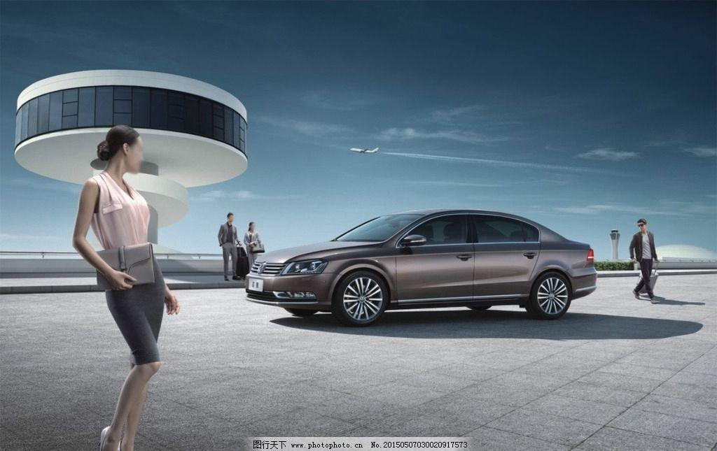 汽车背景 汽车海报 迈腾 全新迈腾 新迈腾 一汽大众 大众 汽车广告 车