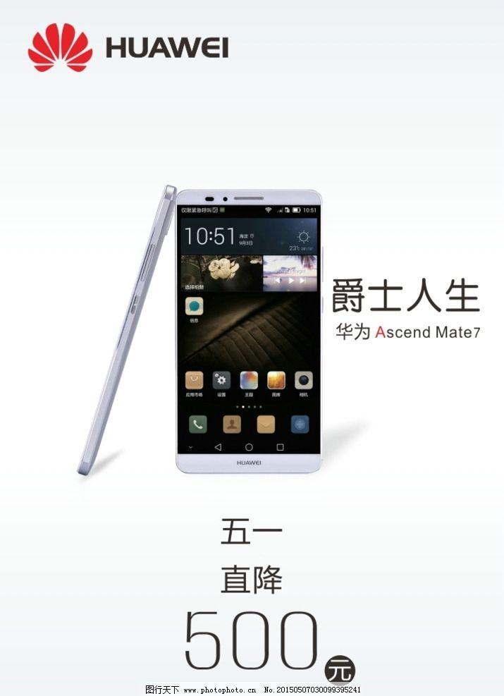 华为 手机海报图片