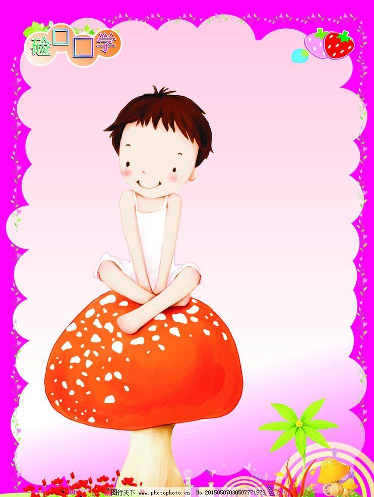 幼儿园小学可爱甜美背景图片