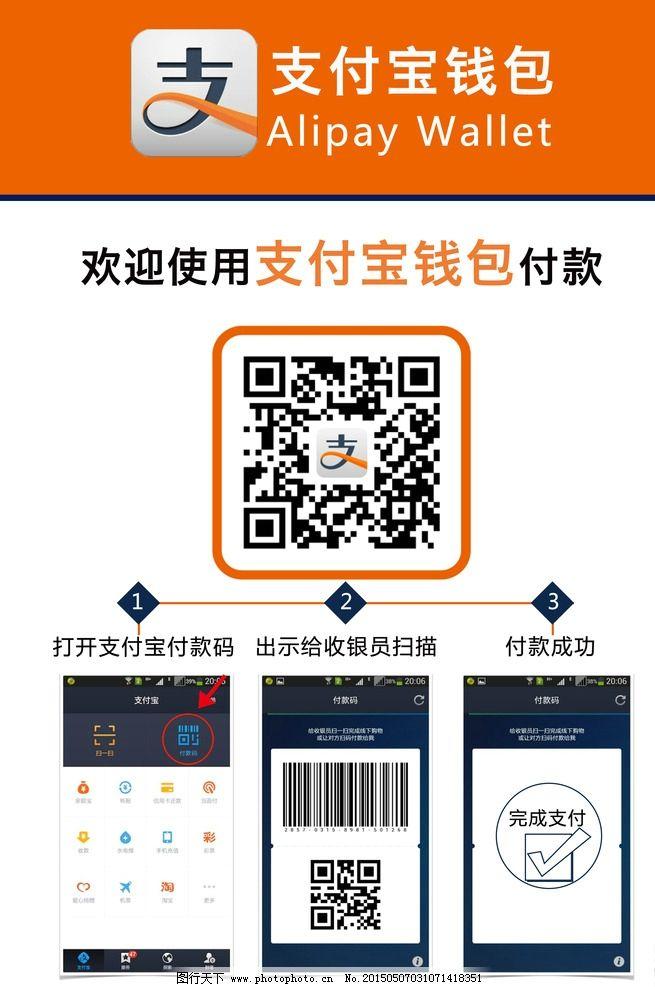 手机支付宝付款流程图图片