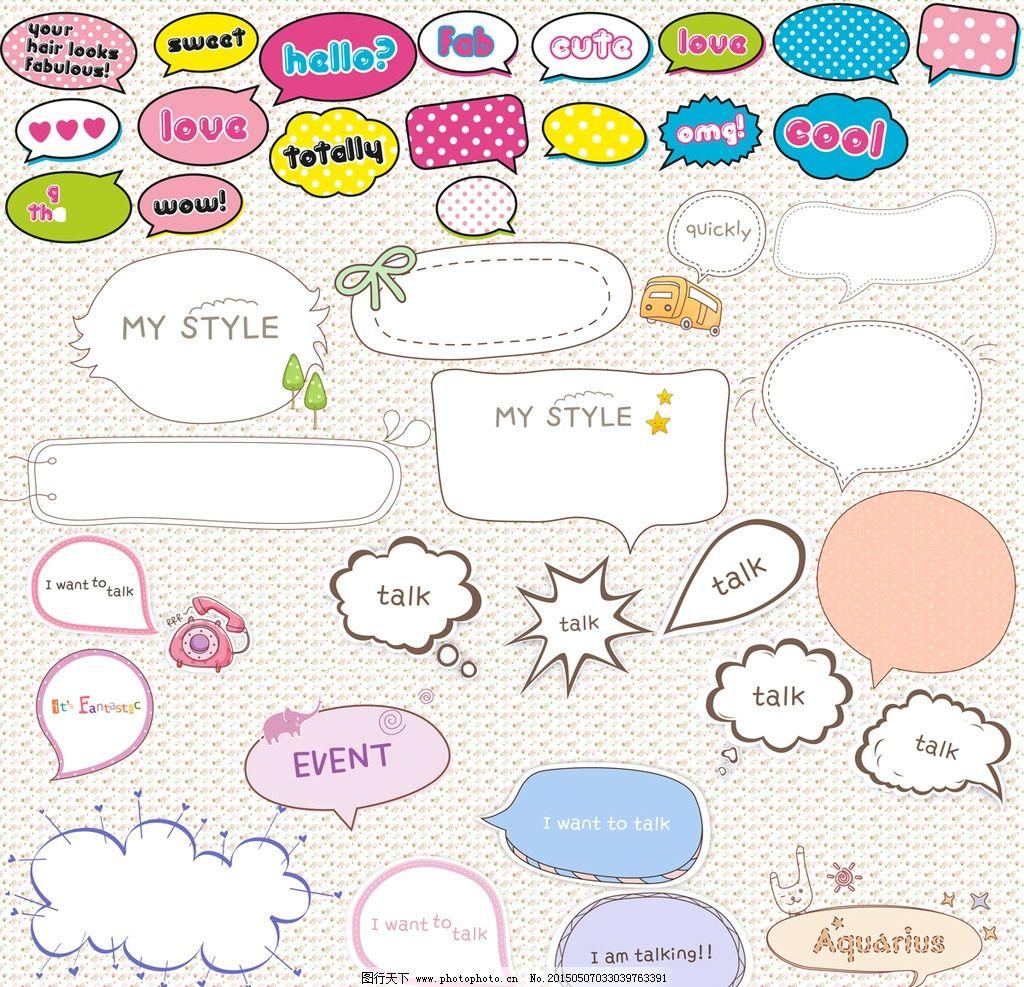 可爱对话框 对话框 爆炸 气泡 云朵 卡通对话框 卡通 源文件 贴纸 图
