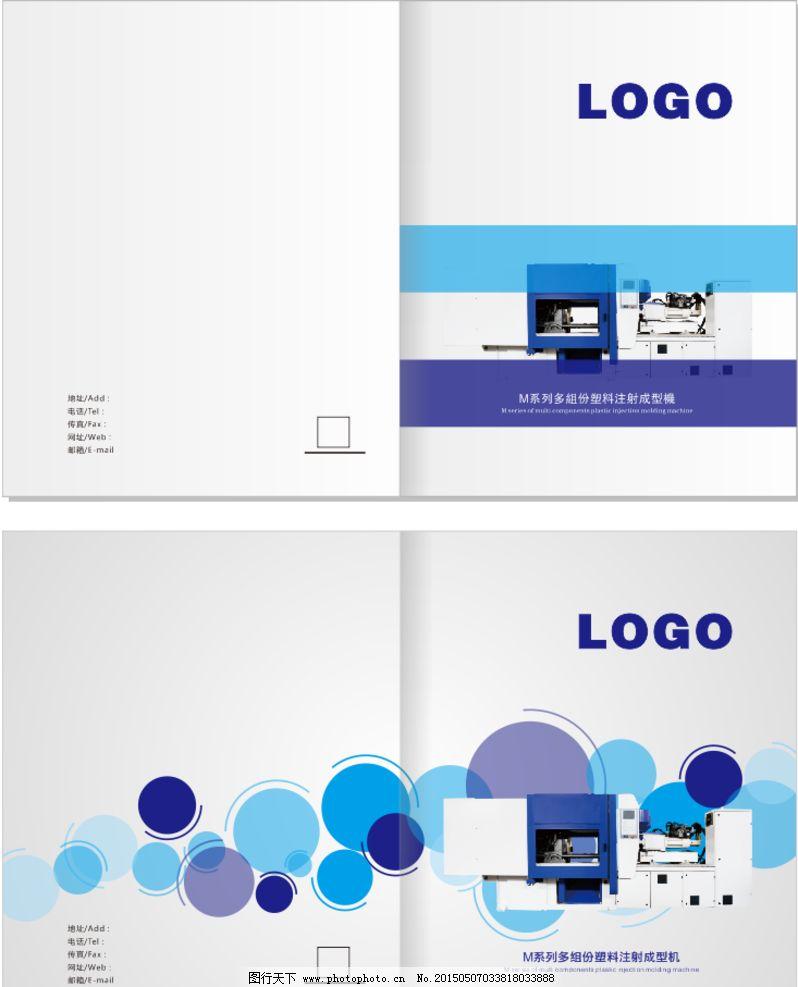 简约封面注塑机封面图片范文封面天津室内设计调研报告蓝色图片