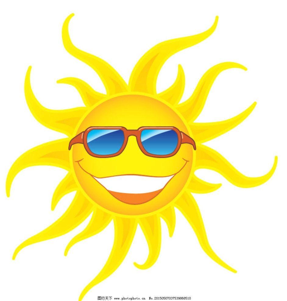 太阳 笑脸 可爱 卡通笑脸