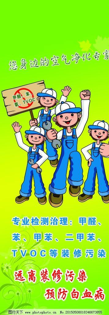 卡通少年 举牌 装修污染漫画图片_动漫人物_动漫卡通