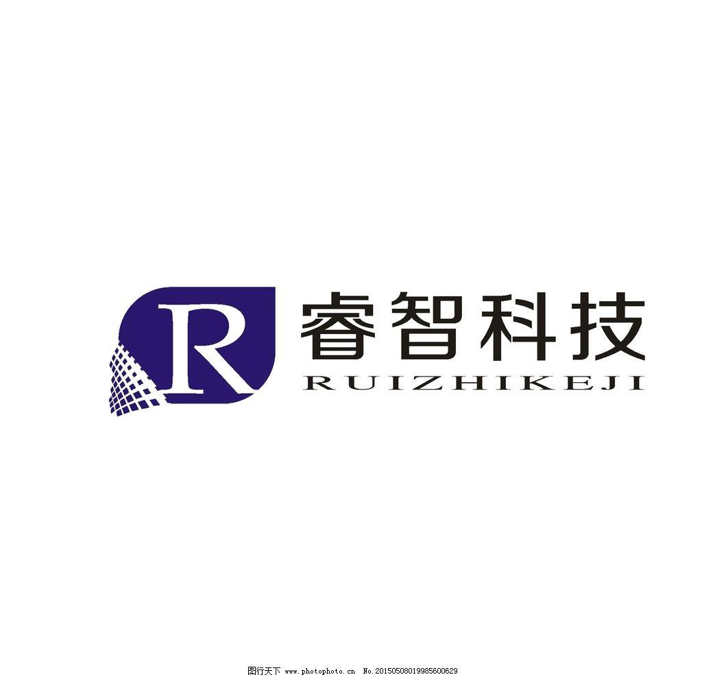 科技 logo 标志 公司标志 企业logo 设计 标志图标 企业logo标志 cdr图片
