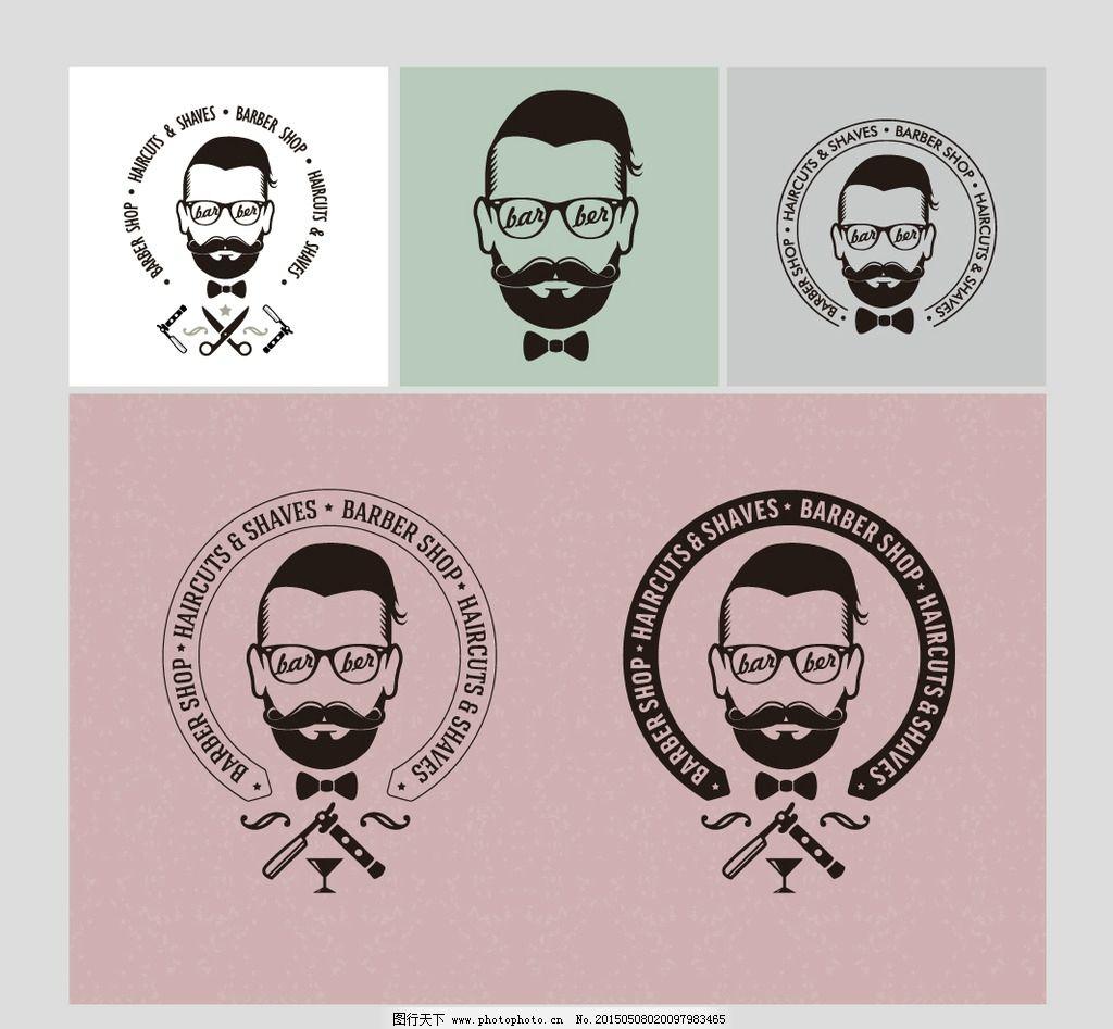图标理发-美发 图标